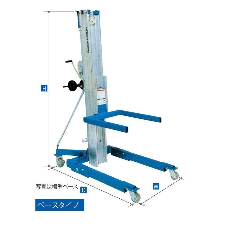 【直送品】 長谷川工業 ハセガワ 可搬式マテリアルリフト SLA-5 (33322) 【特大・送料別】