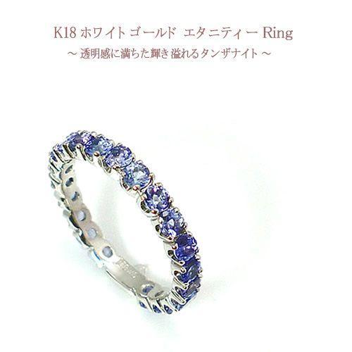 流行に  K18WG エタニティ ハーフエタニティ リング 指輪 18金ホワイトゴールド タンザ タンザナイト 1.00ct 12月誕生石 送料無料, ジャストクリック f08c4bf3