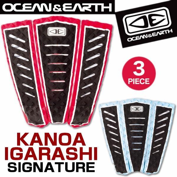 デッキパッド OCEAN&EARTH 五十嵐カノア KANOA 300 Pad トラクションパッド 3ピース デッキパッド サーフィン サーフボード カノアイガラシ O&E