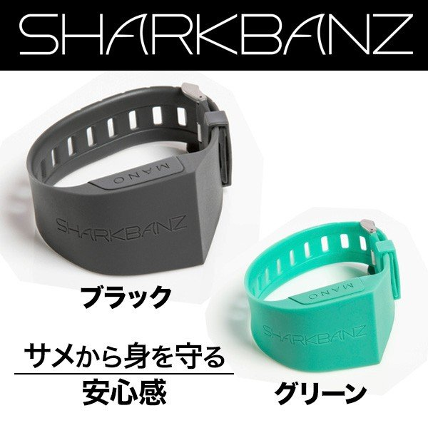 SHARKBANZ シャークバンズ サメ避け サーフィン マリンスポーツ 海水浴 シュノーケリング サメ対策