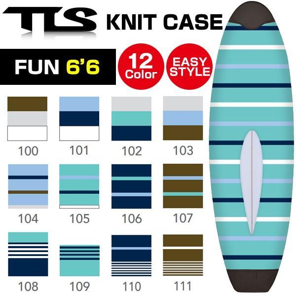 TOOLS ニットケース ソフトケース ファンボード6'6用 イージーデタッチャブルスタイル ボードケース PEパッド付 サーフボード ツールス FUN EASY6'6 KNIT CASE