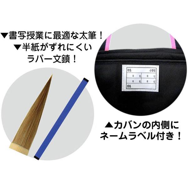 あかしや 書道セット ショルダートート ピンク   bun2bungu 04