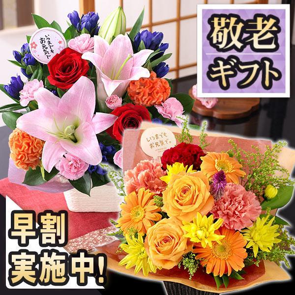 敬老の日 プレゼント ギフト 花 生花 造花 フラワー アレンジメント りんどう ユリ バラ イベントギフトC 2021 bunbunbee