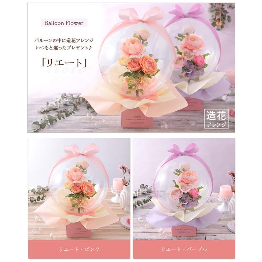 敬老の日 ギフト 造花 光触媒 花 プレゼント 光触媒アレンジ フラワー アレンジメント 送料無料 イベントギフトN 2021|bunbunbee|02