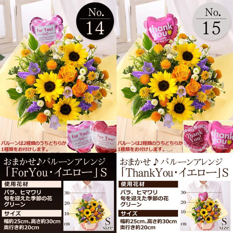 【誕生日プレゼント ギフト 女性 花 バラ ユリ】おまかせアレンジメント Sサイズ bunbunbee 11