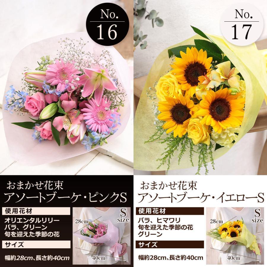 【誕生日プレゼント ギフト 女性 花 バラ ユリ】おまかせアレンジメント Sサイズ bunbunbee 12