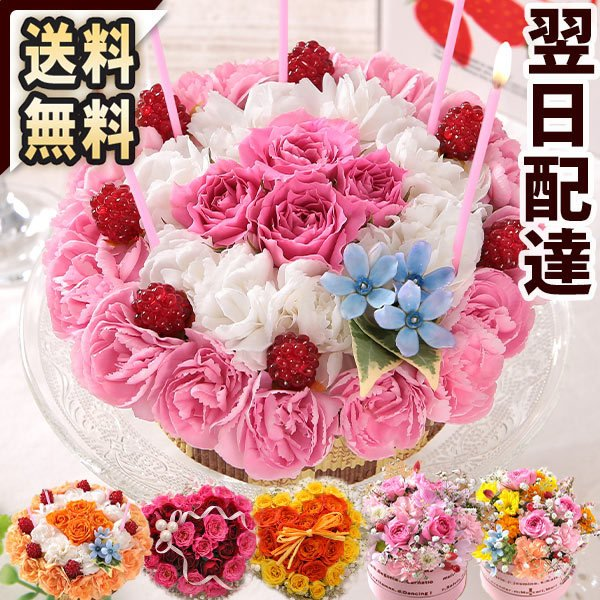 【フラワーケーキ 誕生日プレゼント ギフト 女性 花】アニバーサリーギフト|bunbunbee