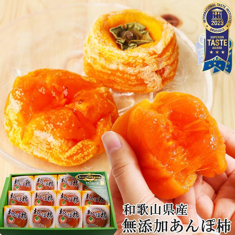 無添加 紀州自然菓「あんぽ柿」12個入(960g以上)お口でとろける自然の甘み 送料無料 スイーツ 和菓子 健康 (fy6)|bundara