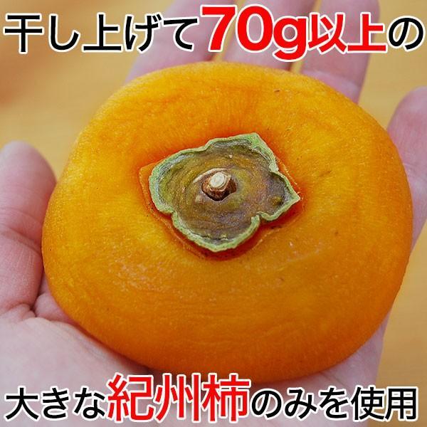 無添加 紀州自然菓「あんぽ柿」12個入(960g以上)お口でとろける自然の甘み 送料無料 スイーツ 和菓子 健康 (fy6)|bundara|13