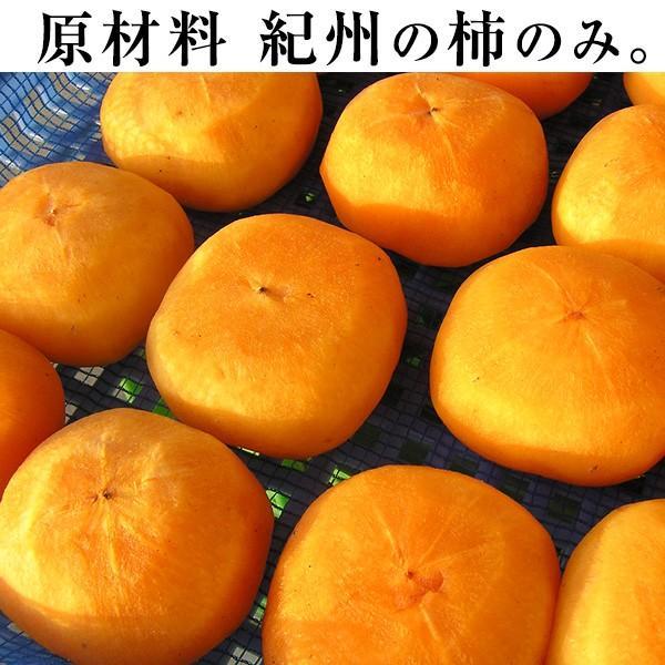 無添加 紀州自然菓「あんぽ柿」12個入(960g以上)お口でとろける自然の甘み 送料無料 スイーツ 和菓子 健康 (fy6)|bundara|14