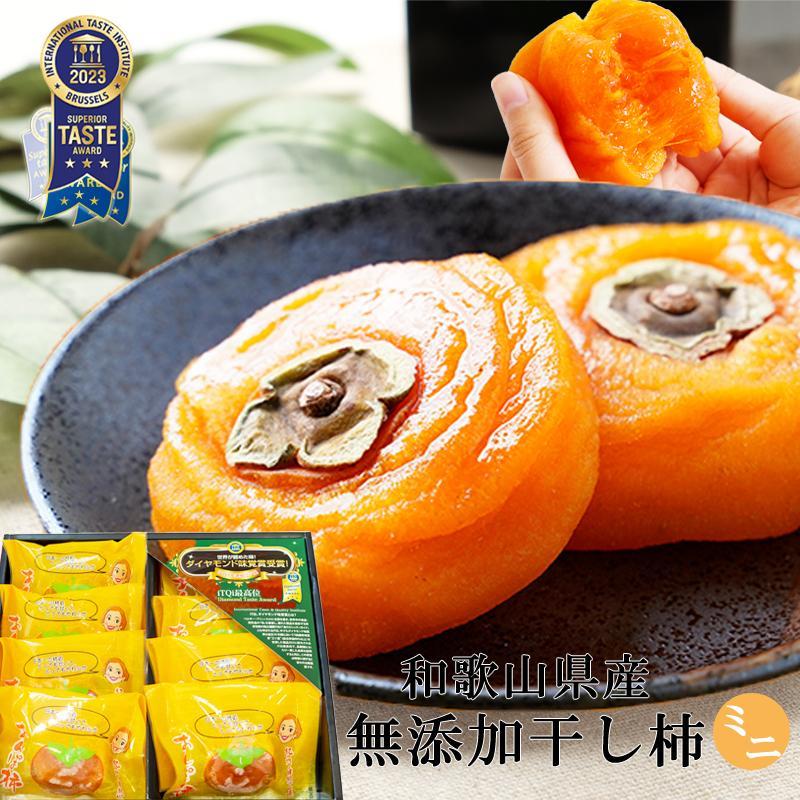 無添加 あんぽ柿(紀州自然菓) 約55g 8個入