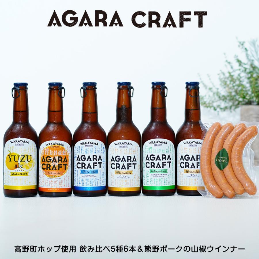 和歌山クラフトビール飲み比べ 5種6本&熊野ポーク山椒ヴルストセット