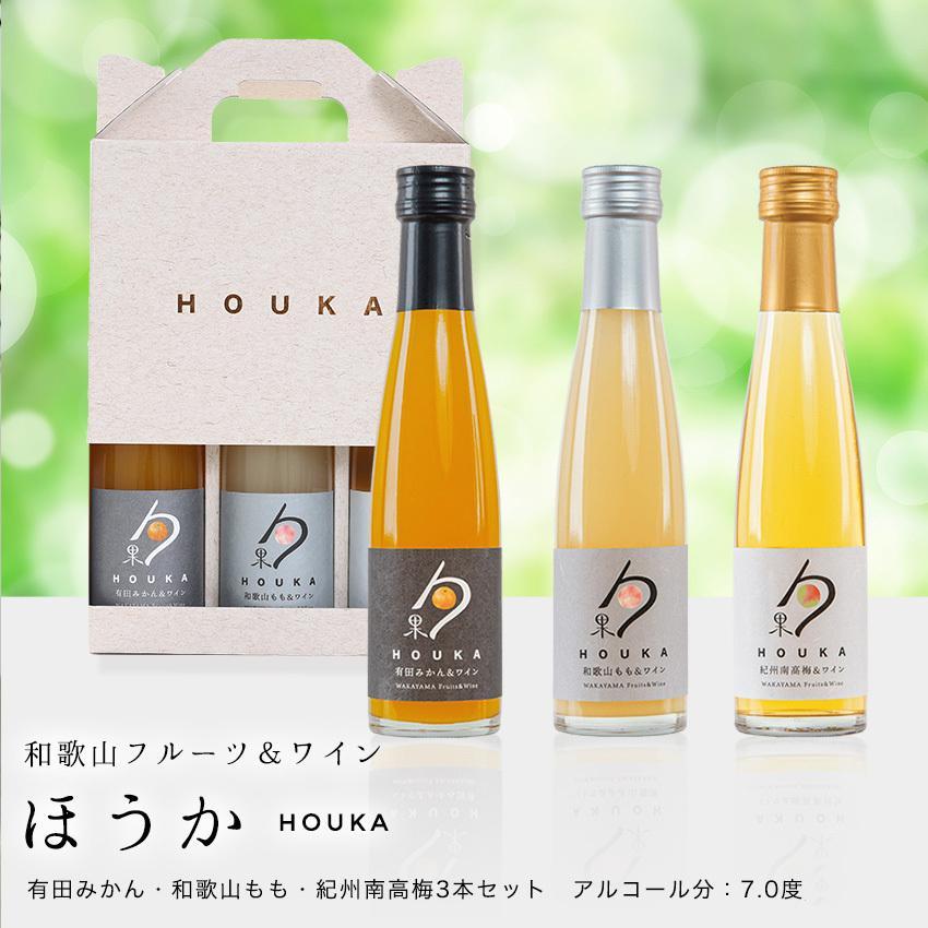 和歌山フルーツワイン3本セット(梅、桃、みかん)
