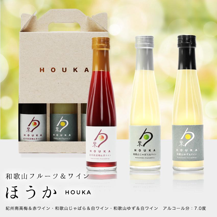 和歌山フルーツワイン3本セット(赤梅、じゃばら、柚子)