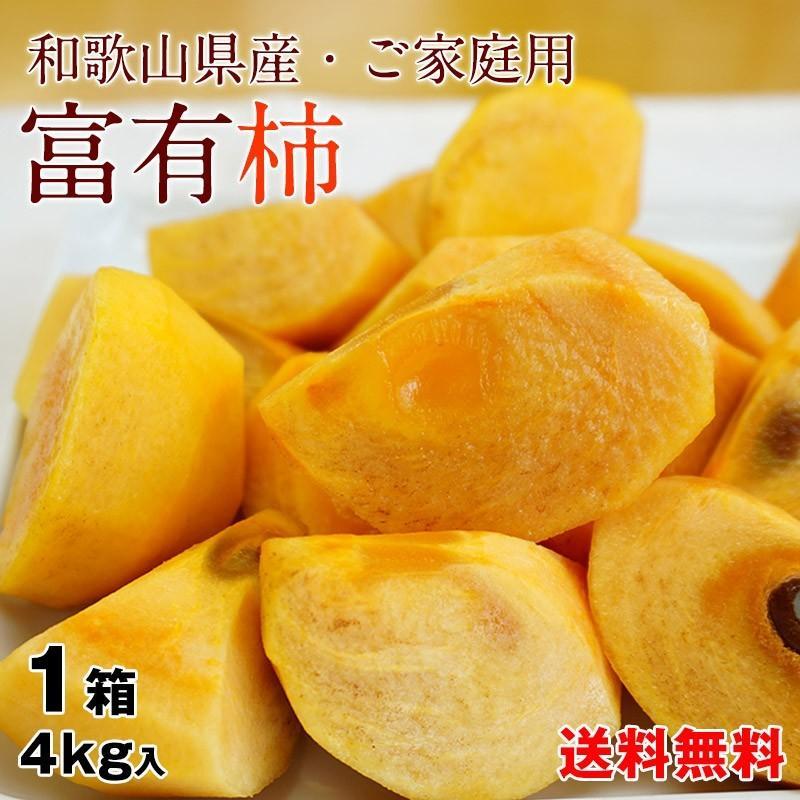 富有柿 4kg
