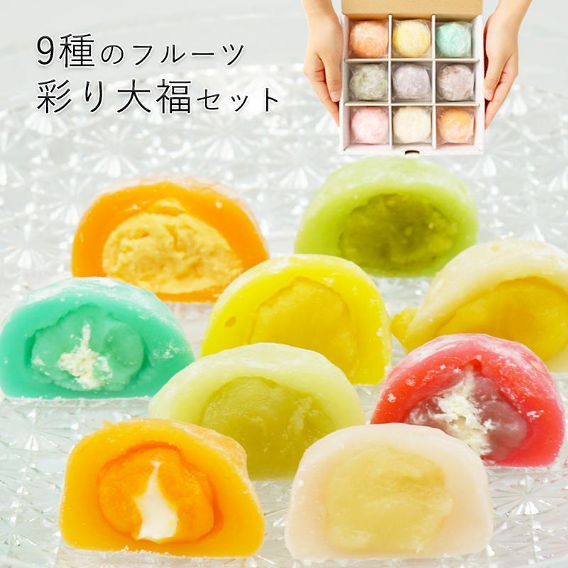 五感で楽しむ和菓子 彩り大福 9種類