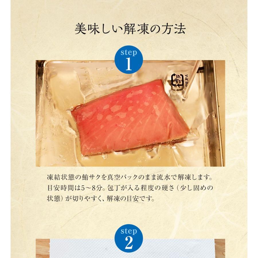 串本産 養殖 本まぐろ トロ、赤身セット(赤身 150g以内、トロ350g以上)サクの状態で3〜4袋でお届け(真空包装) (fy8)|bundara|07