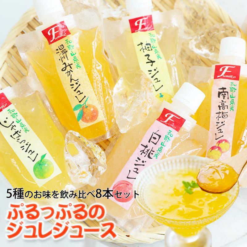 和歌山果実の飲むジュレゼリー5種8本セット