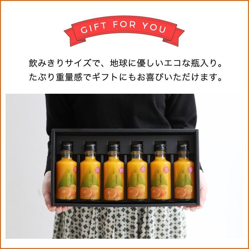 プレゼント 内祝 送料無料 果実 温州みかんジュース ストレート果汁 6本 果汁100% オレンジジュース  (fy4)|bundara|03