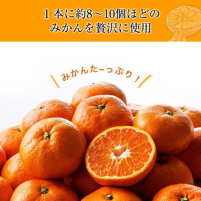 プレゼント 内祝 送料無料 果実 温州みかんジュース ストレート果汁 6本 果汁100% オレンジジュース  (fy4)|bundara|06