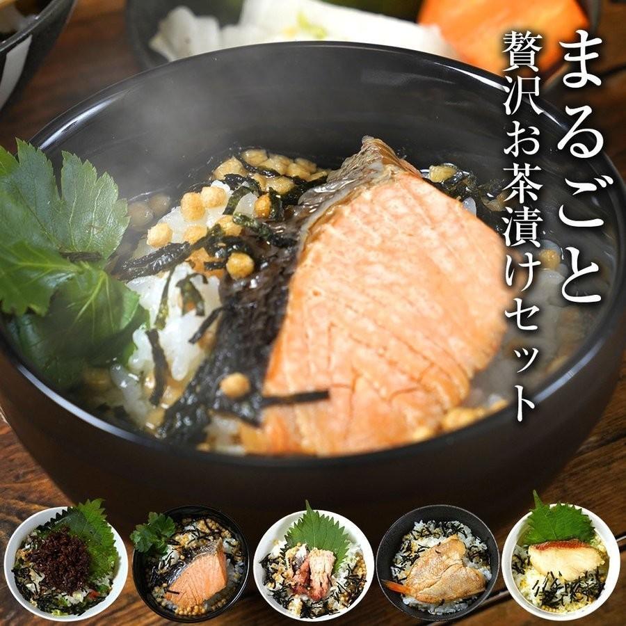 まるごと贅沢お茶漬けセット (5食)ご家庭用【送料無料】ギフト お茶漬け 鮭 のどぐろ ちりめん 鱧 ハモ 金目鯛 bundara