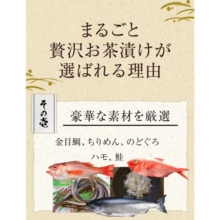 まるごと贅沢お茶漬けセット (5食)ご家庭用【送料無料】ギフト お茶漬け 鮭 のどぐろ ちりめん 鱧 ハモ 金目鯛 bundara 06