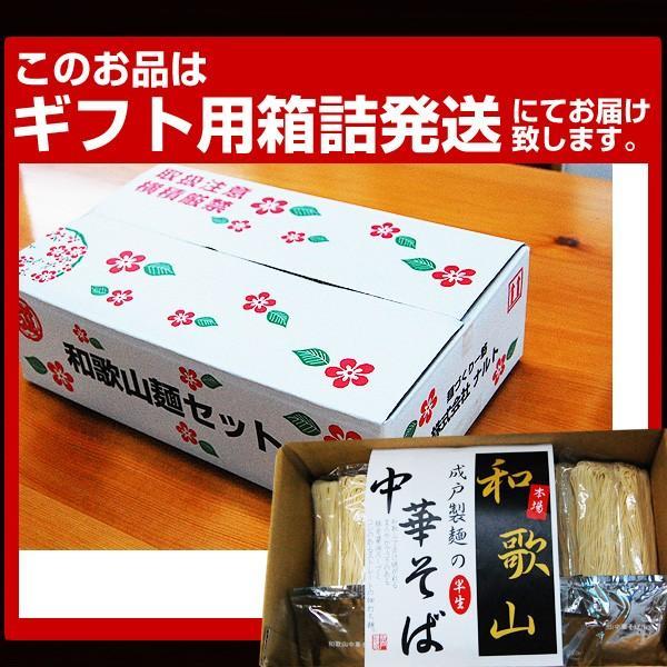 贈り物 ギフト 本場和歌山ラーメン10食スープ付 お取り寄せ お返し 送料無料 (fy4) bundara 02