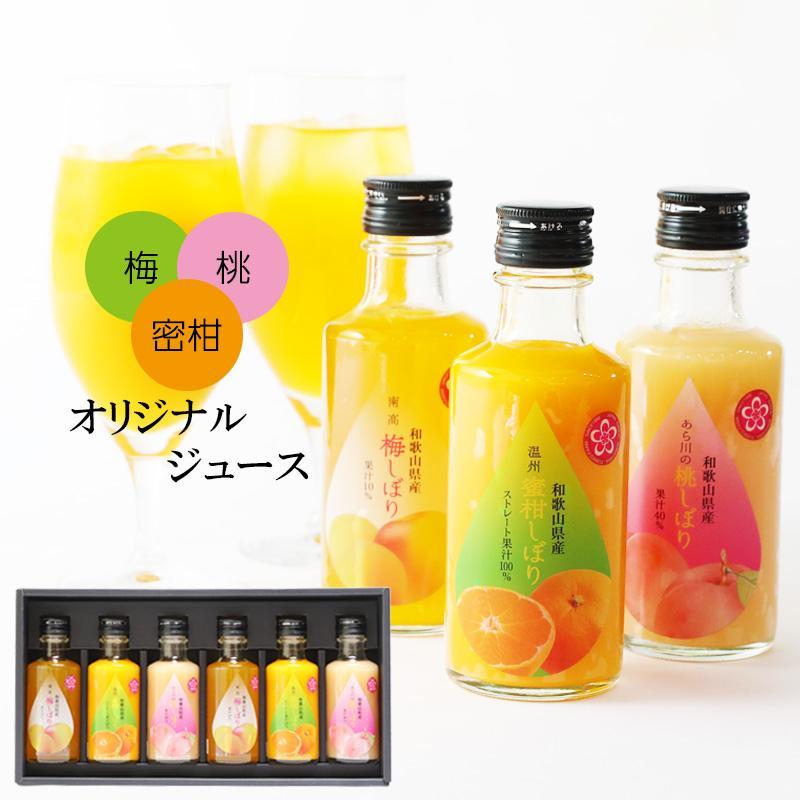 紀州果実しぼりジュース 梅、桃、みかん6本セット