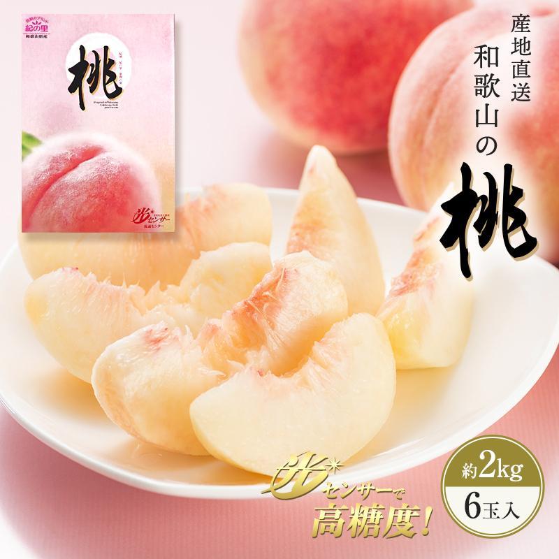 和歌山の桃(光センサー桃) 約2kg 6玉入