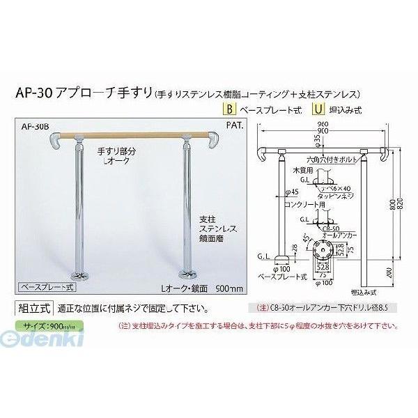 シロクマ AP-30B Lオーク/鏡面 アプローチ手すり【B】 AP30BLオーク/鏡面 ポイント10倍