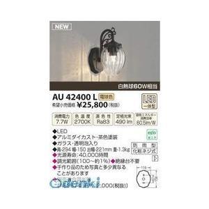 コイズミ照明 AU42400L AU42400L LED防雨ブラケット ポイント10倍
