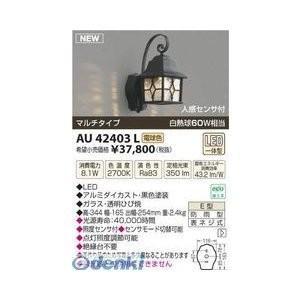 コイズミ照明 AU42403L LED防雨ブラケット