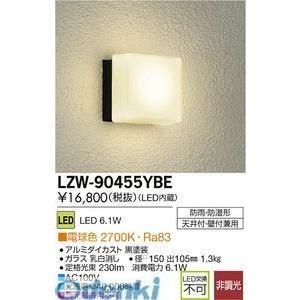 大光電機 DAIKO LZW-90455YBE LED屋外ブラケット LED屋外ブラケット LZW90455YBE ポイント10倍