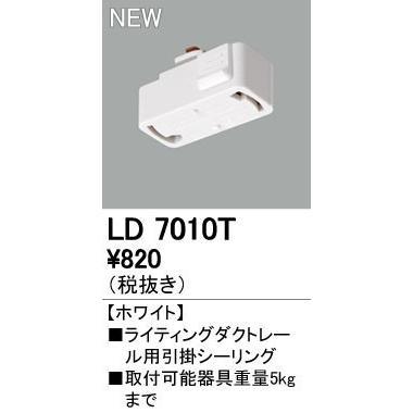 オーデリック ODELIC LD7010T ライティングレール引っ掛けシーリング ポイント10倍 bungoot