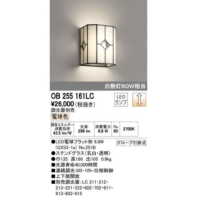 オーデリック ODELIC OB255161LC LEDブラケット LEDブラケット