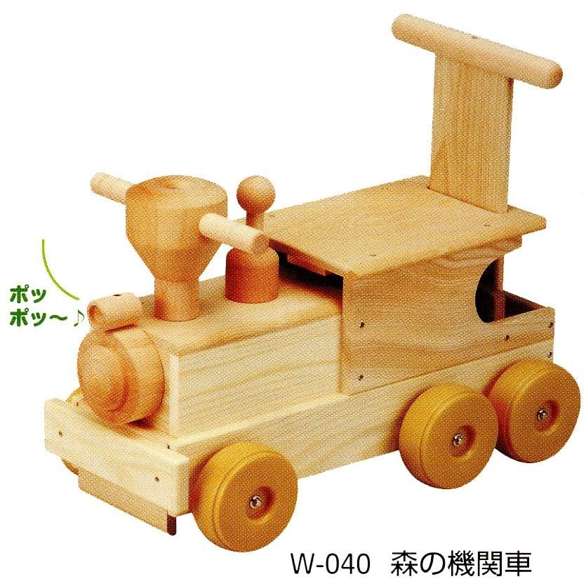 【ギフトに最適】1歳頃からは身体を動かすことが一番の喜びの表現 安心の日本製 MOCCO 押して乗って遊ぶ森の機関車