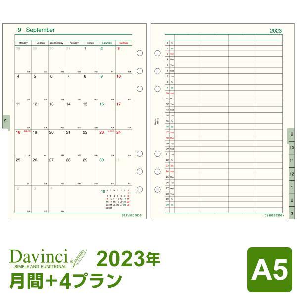 システム手帳リフィル 2021年版 A5 ダ・ヴィンチ 月間-5 片面1ヶ月 ...