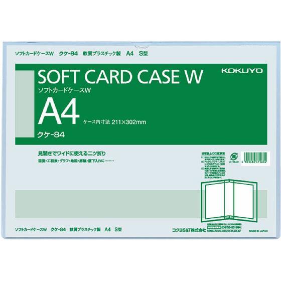 コクヨ ソフトカードケースW 軟質 A4タテ 注文後の変更キャンセル返品 税込 塩化ビニル 2つ折りタイプ