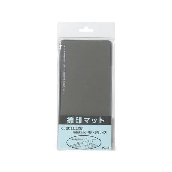 プラス/捺印マット 中(小切手・手形サイズ) IS-211D/37-019|bungubin|02