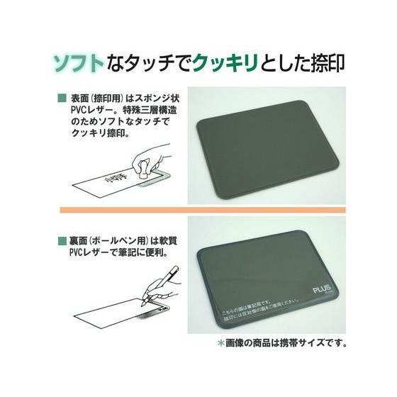 プラス/捺印マット 中(小切手・手形サイズ) IS-211D/37-019|bungubin|04