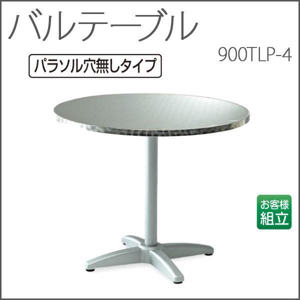 お取寄 バルテーブル 900tlp-4 ステンレス アルミ 丸型 パラソル穴なし 屋外 店舗 組み立て式 送料無料受注生産《テラモト》 メール便不可
