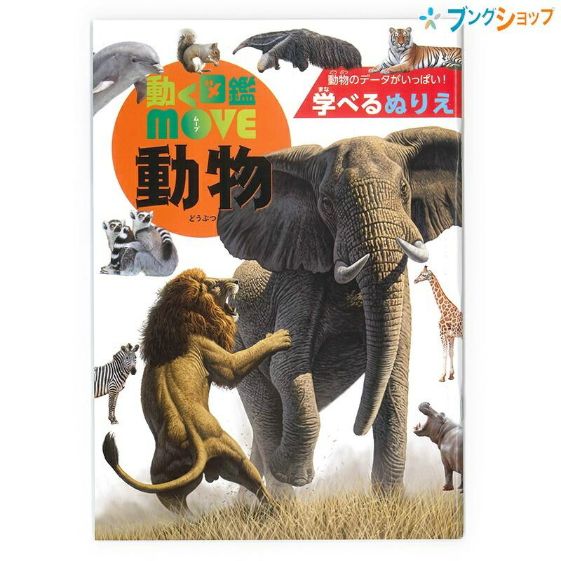 トーヨー 学べる ぬりえ 動く図鑑 記念日 MOVE 驚きの価格が実現 動物 動物の生態データ掲載 309090