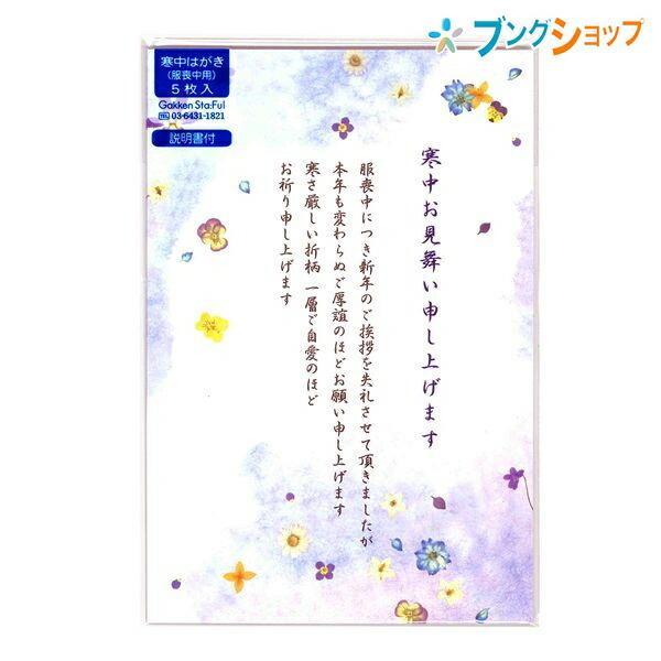 学研ステイフル 寒中ポストカード 服喪中用 押し花 S20-712 ...