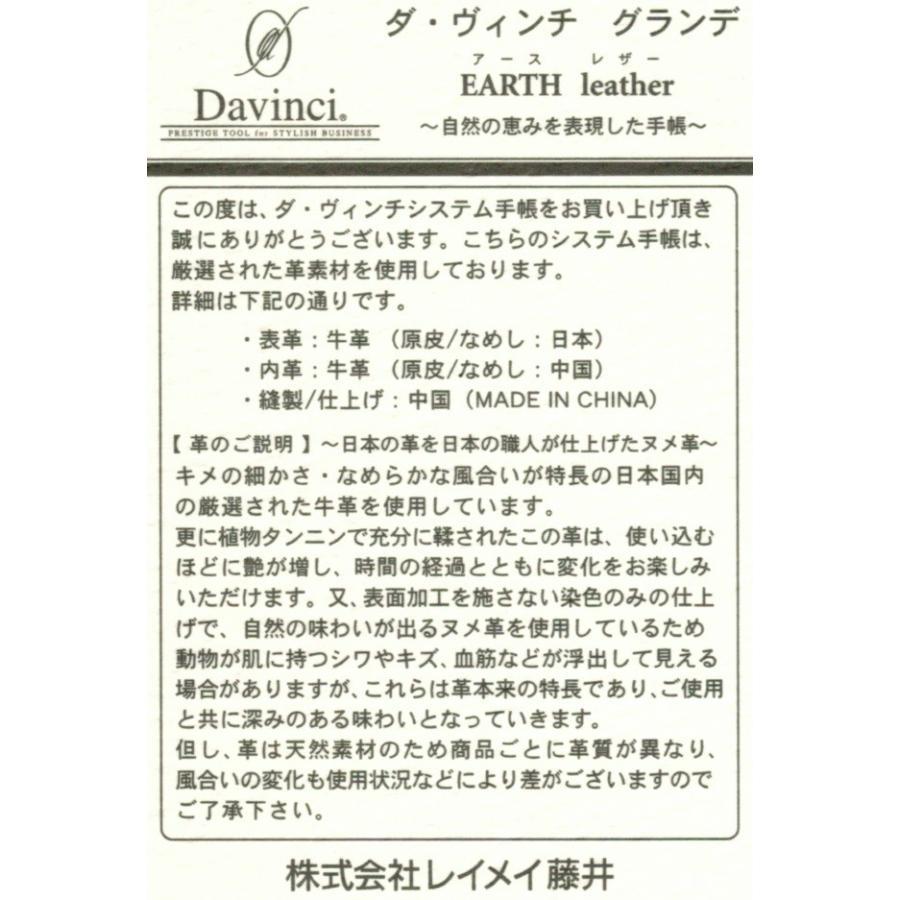 【名入れ可】レイメイ藤井 DSA1702 システム手帳 ダヴィンチ グランデ アースレザー A5サイズ リング25mm bunsute 04