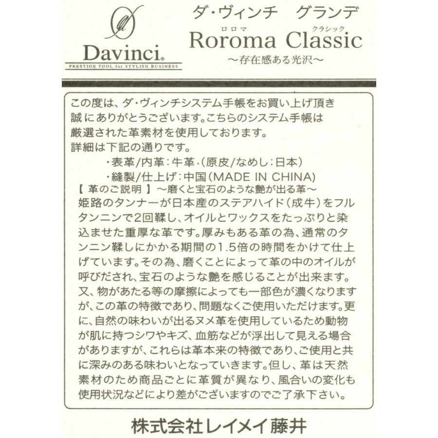 【名入れ可】レイメイ藤井 DSA3010 システム手帳 ダヴィンチ グランデ ロロマクラシック A5サイズ リング20mm|bunsute|03