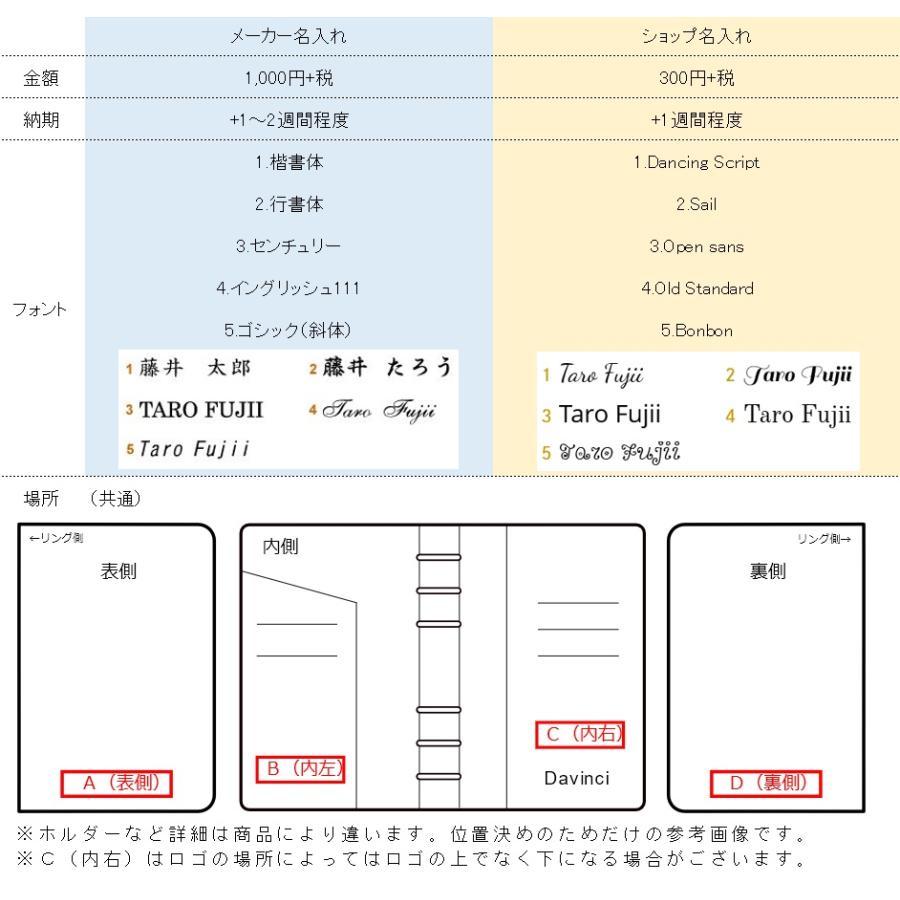 【名入れ可】レイメイ藤井 DSA3010 システム手帳 ダヴィンチ グランデ ロロマクラシック A5サイズ リング20mm|bunsute|05