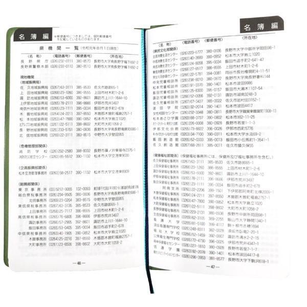 2020年版長野県民手帳 サマーグリーン カレンダーは横掛け式 送料込 ネコポス(メール便)で出荷いたします。 busan-nagano 05