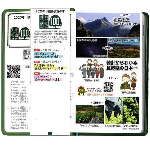 2020年版長野県民手帳 サマーグリーン カレンダーは横掛け式 送料込 ネコポス(メール便)で出荷いたします。 busan-nagano 07
