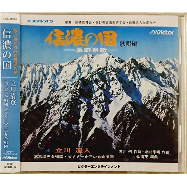 CDシングル 信濃の国(歌詞付)   送料込|長野県信州産の食材・郷土食やお土産を。||busan-nagano