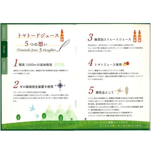 【トマトード】信州産高糖度フルーツトマト使用 トマトードジュース(715ml) 無添加 送料込(沖縄・離島別途240円)|busan-nagano|05